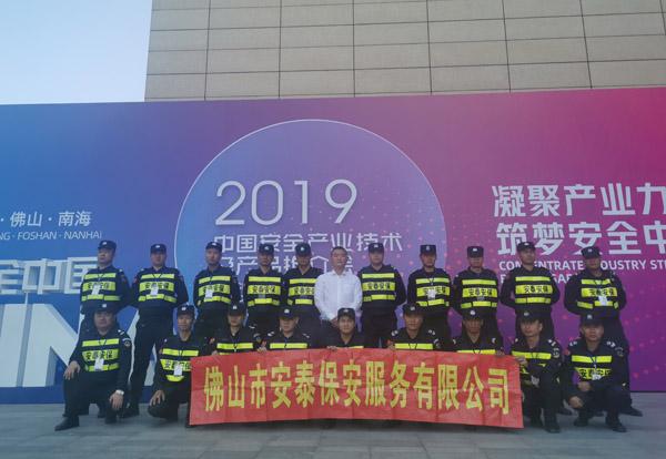 2019安全产业技术安保护卫